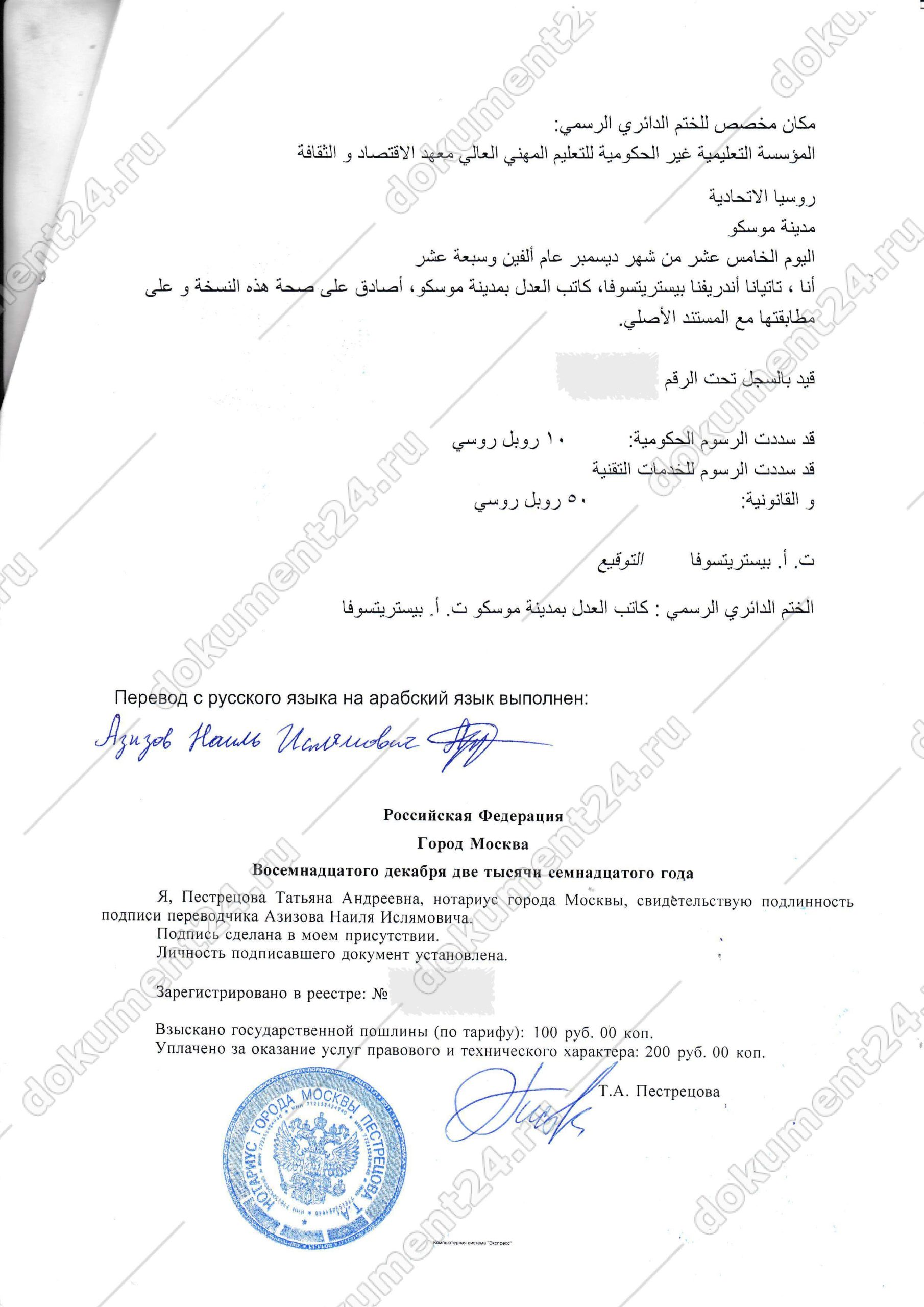 diplom perevod notarialnyy arabskiy oae