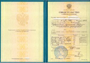 sertifikat-povyshenie-kvalifikatsii