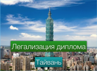 Легализация диплома тайвань