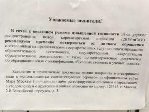 departament obrazovaniya karantin