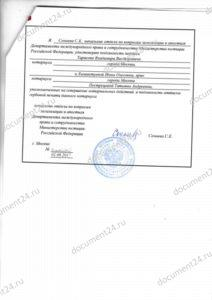 konsulskaya legalizatsiya minyust diplom taivan