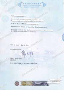 konsulskaya legalizatsiya posolstvo taivan diplom