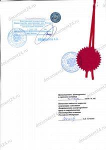 konsulskaya legalizatsiya taivan diplom mid