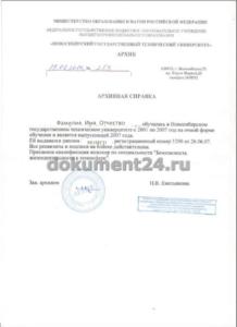 legalizatsiya-diploma-oae-spravka-vuz