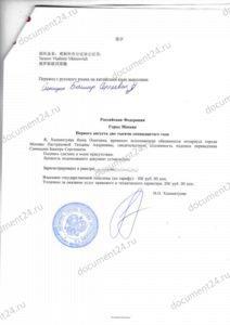 perevod diploma taivan kitaiskii