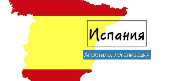 Апостиль Испания