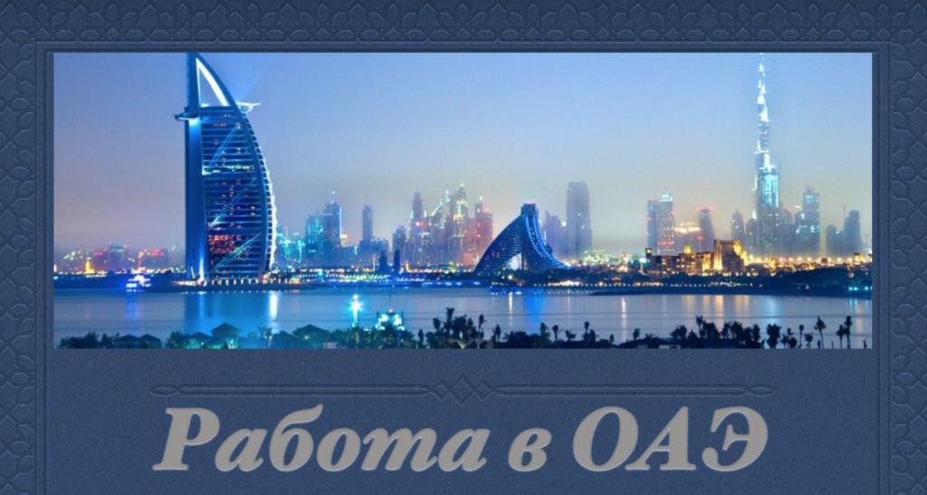Работа в ОАЭ: где искать, как подготовиться