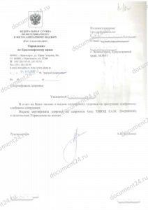 health certificate otkaz rosselkhoznadzor
