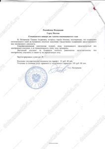 notarialnyi perevod spravka sudimost arabskii