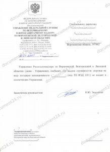 obrazets otkaza rosselkhoznadzor sertifikat zdorovya
