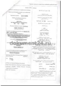 perevod diploma arabskii angliiskii posolstvo oae