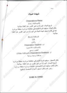 perevod-svidetelstvo-rozhdenii-arabskii