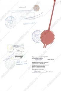 rekomendatelnoe-pismo-konsulskaya-legalizatsiya-posolstvo-oae