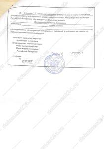 rekomendatelnoe-pismo-legalizatsiya-minyust