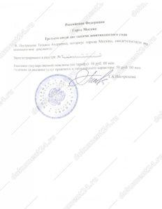 rekomendatelnoe-pismo-oae-notarialnaya kopiya