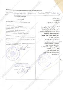 rekomendatelnoe-pismo-oae-notarialno-zaverennyi-perevod