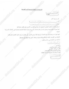 rekomendatelnoe-pismo-oae-notarialnyi perevod