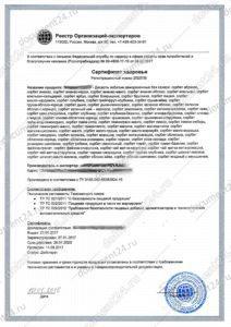 sertifikat-zdorovya