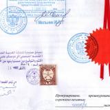 Легализация документов, Саудовская Аравия