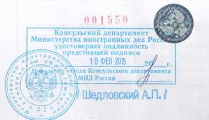 Печать МИДа РФ