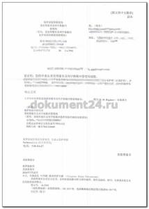 Перевод загранпаспорта на китайский язык