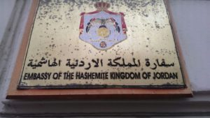 Посольство Иордании в Москве