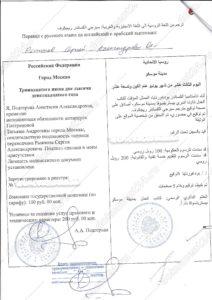 Transfer Certificate notarialnoe zaverenie perevoda