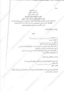 Transfer Certificate perevod arabskii oae