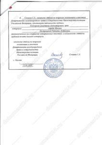 Transfer Certificate zaverenie minyust