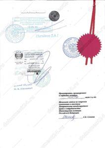 Transfer Certificate zaverenie posolstvo oae