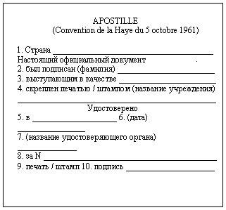 apostil kitai
