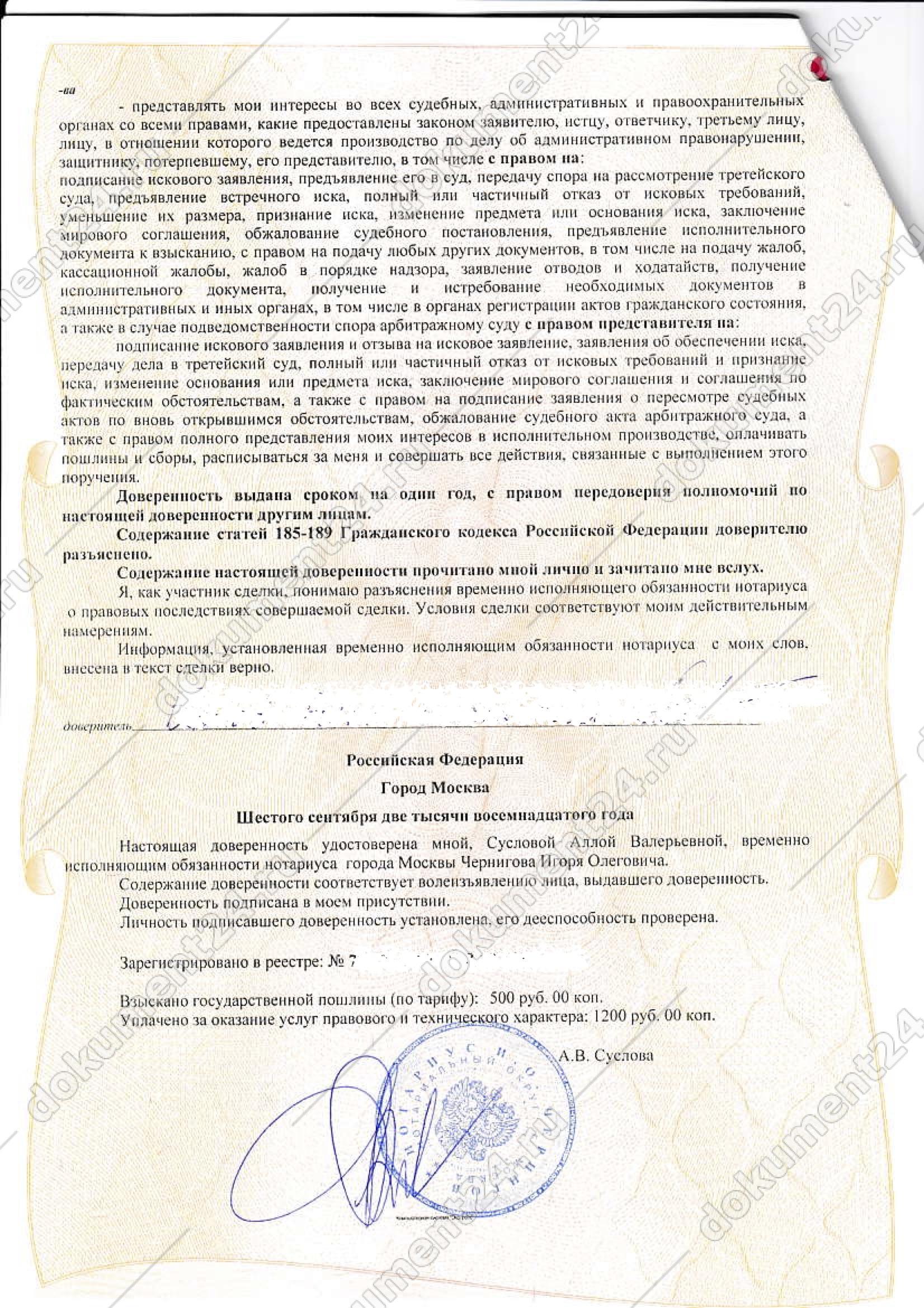 doverennost oae konsulskaya legalizatsiya