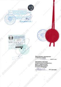 legalizatsiya perevodnogo sertifikata posolstvo oae
