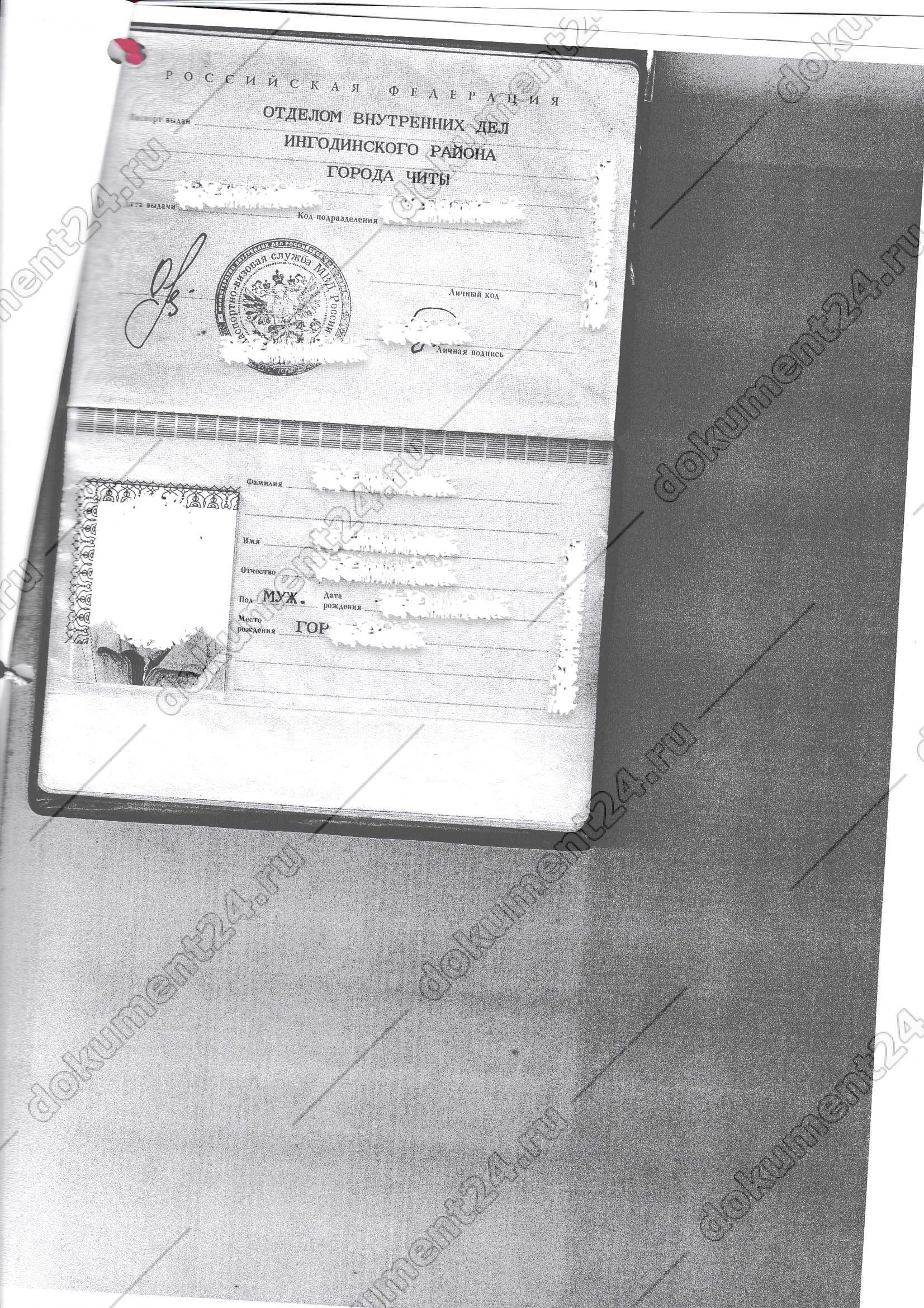 legalizatsiya rossiiskogo pasporta kitai
