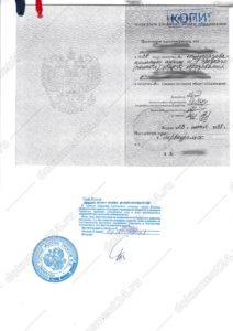 notarialnaya-kopiya-attestata-oae-scaled