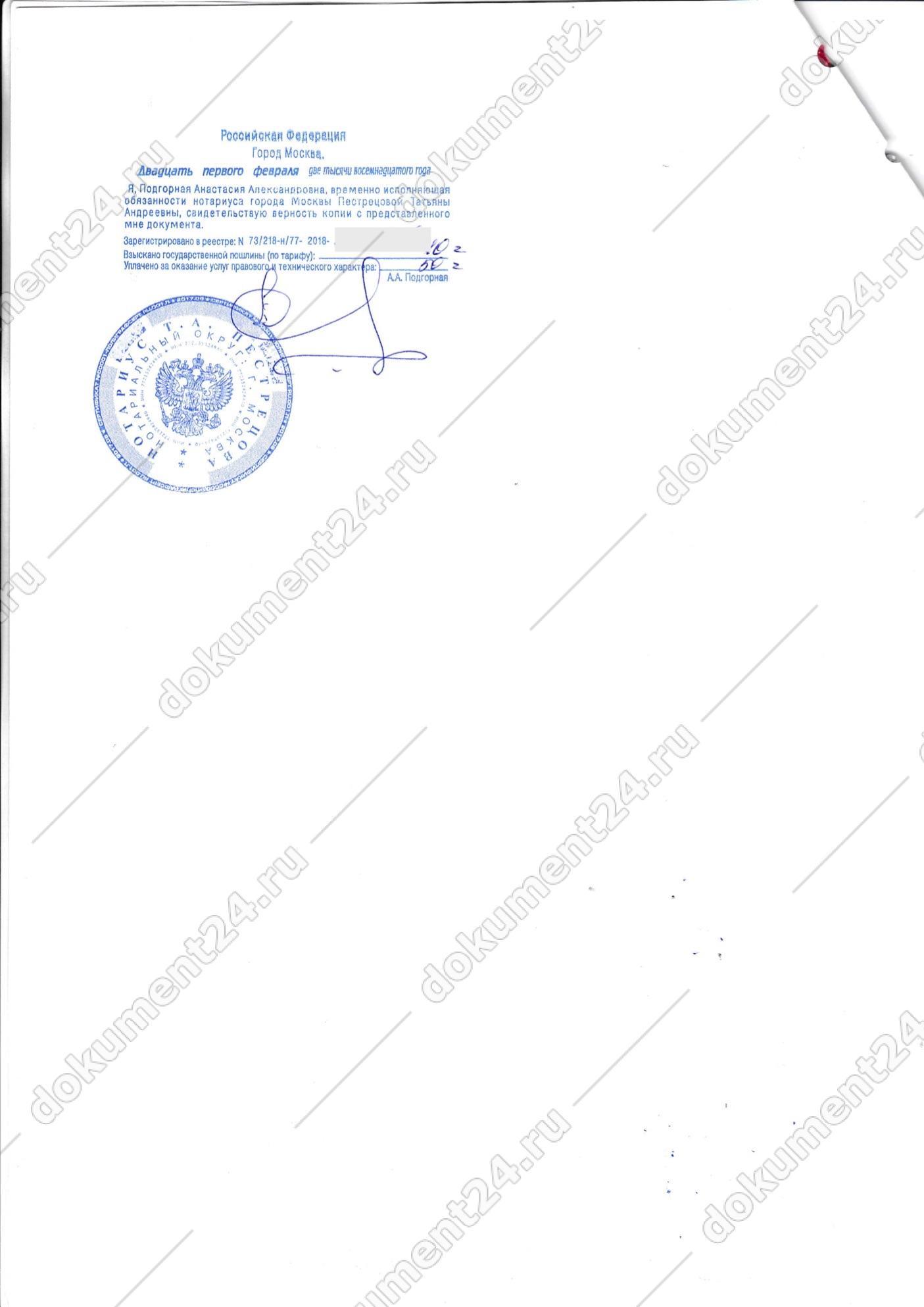 notarialnaya kopiya perevodnogo sertifikata oae