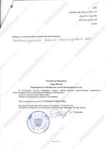notarialnyi-perevod-doverennosti-oae