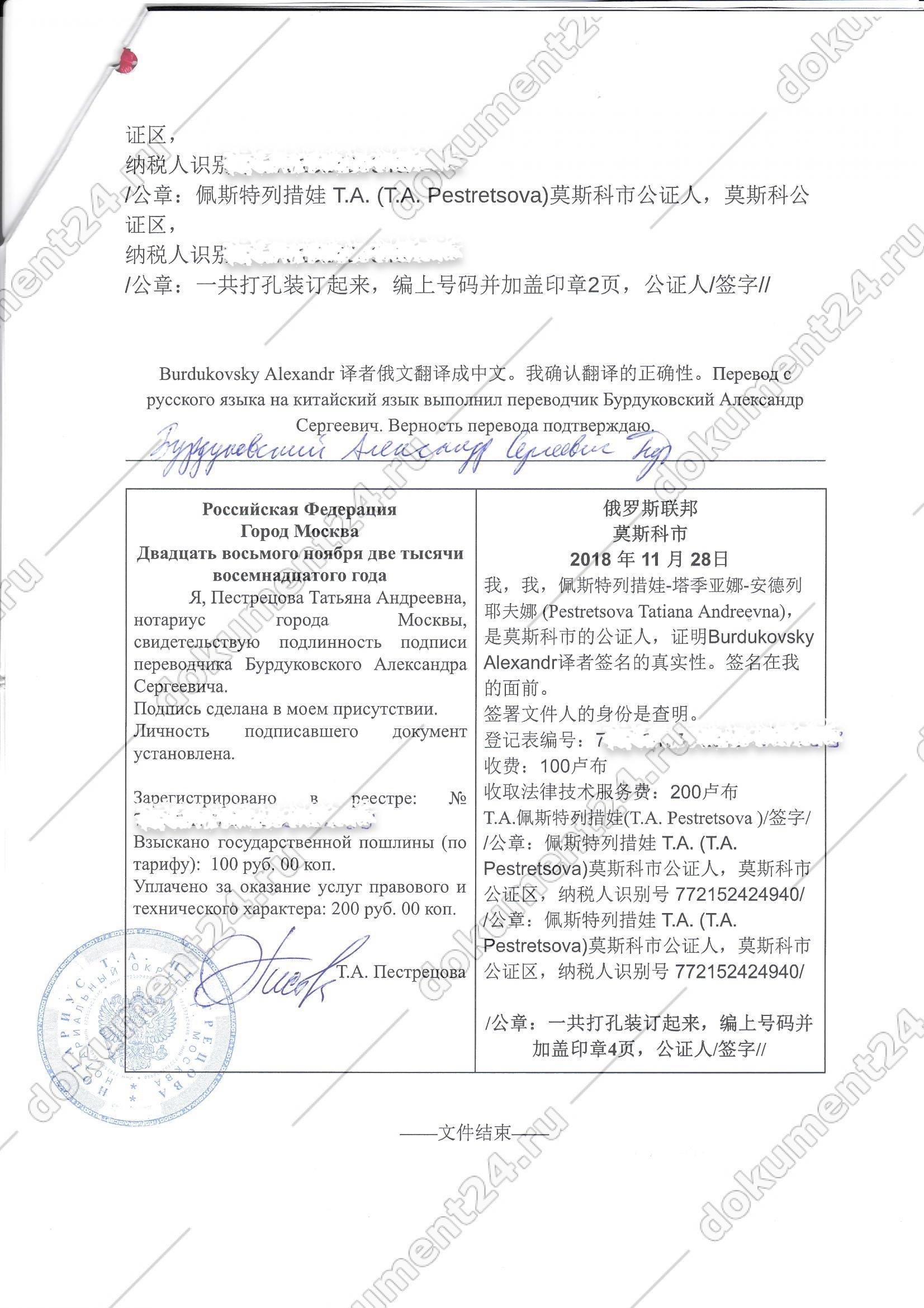notarialnyi perevod rossiiskogo pasporta kitai