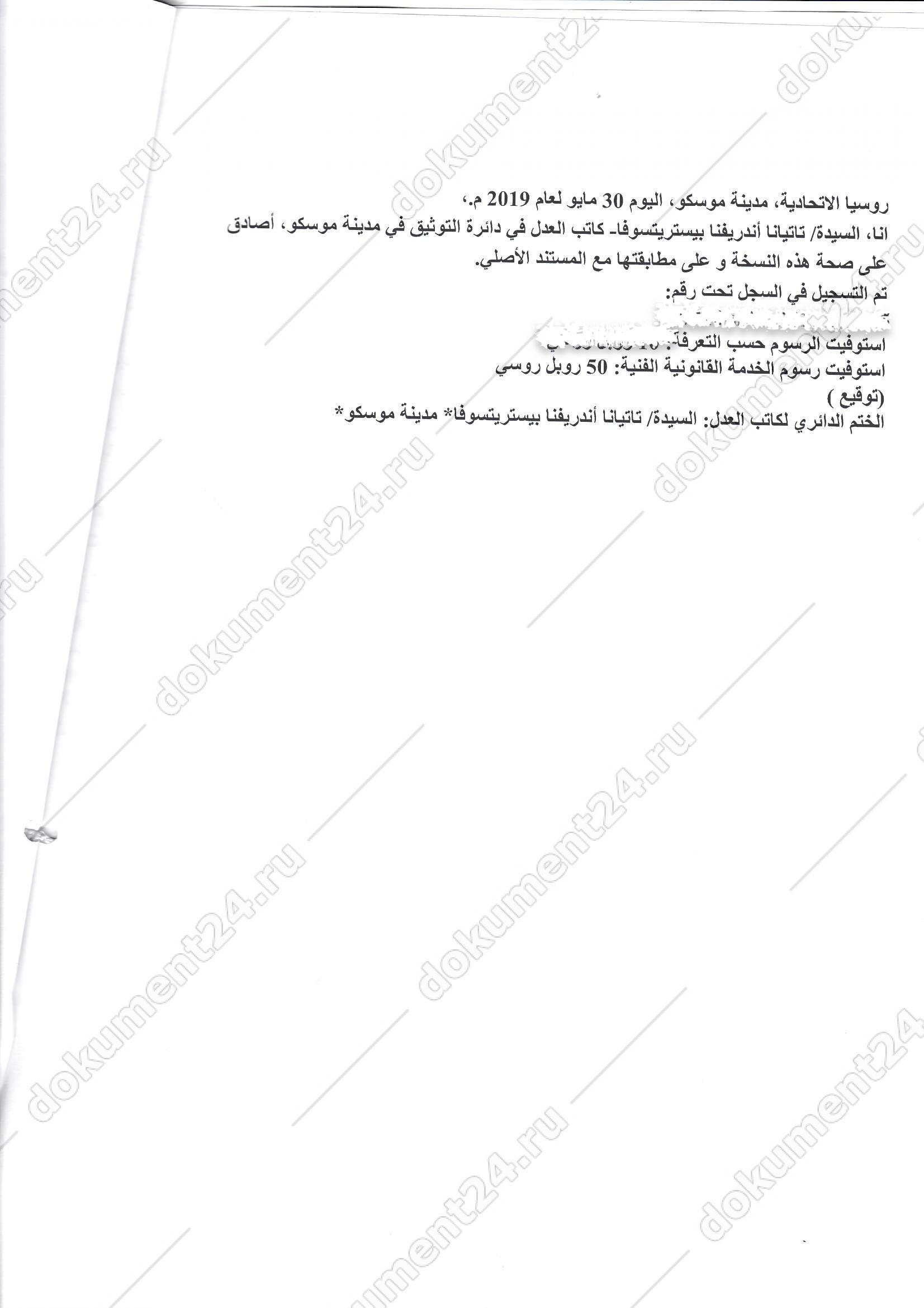 notarialnyi perevod svidetelstva rozhdenii arabskii