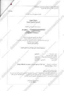 perevod-attestata-arabskii-scaled