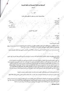 perevod-doverennosti-arabskii-yazyk