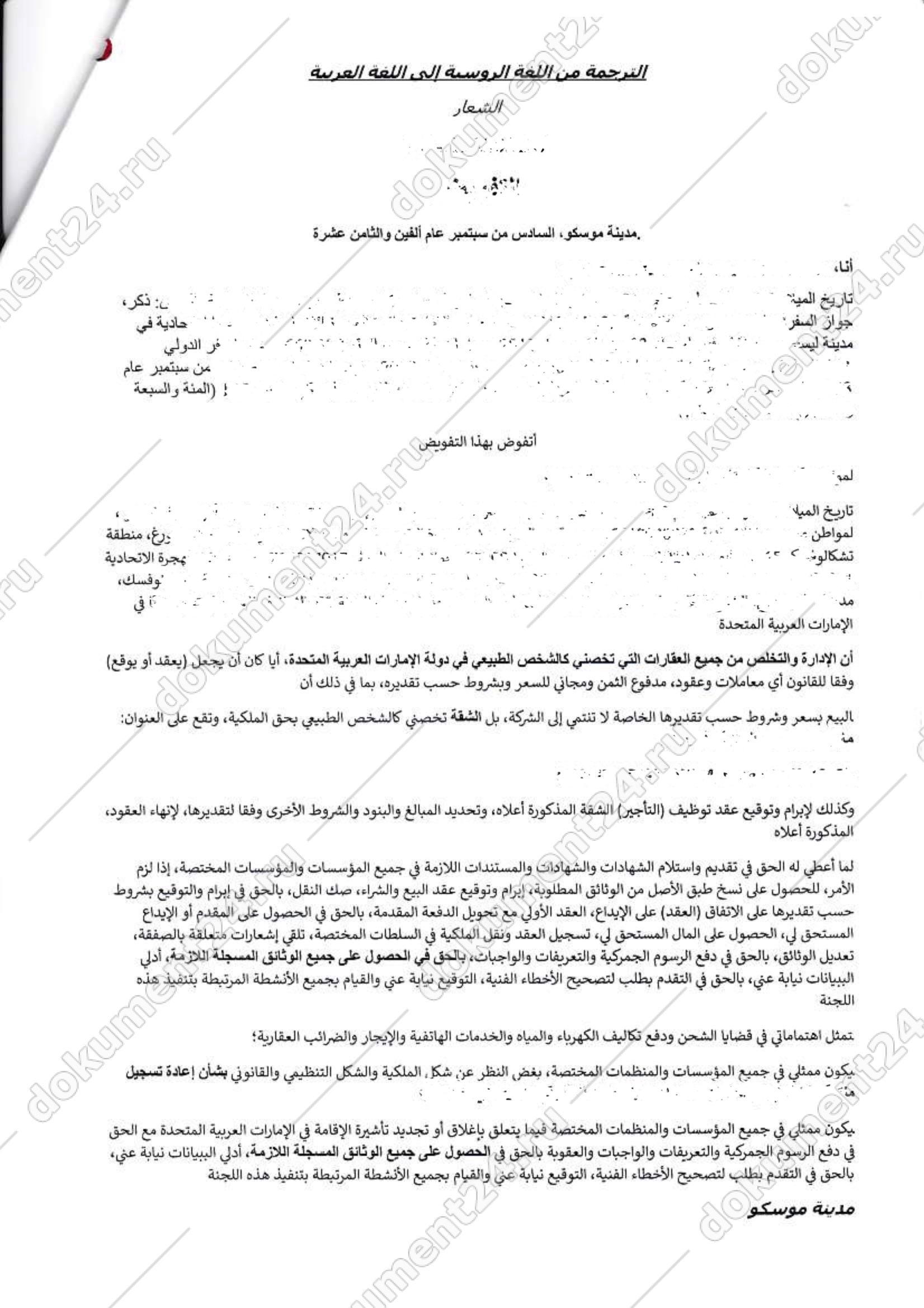 perevod doverennosti arabskii yazyk