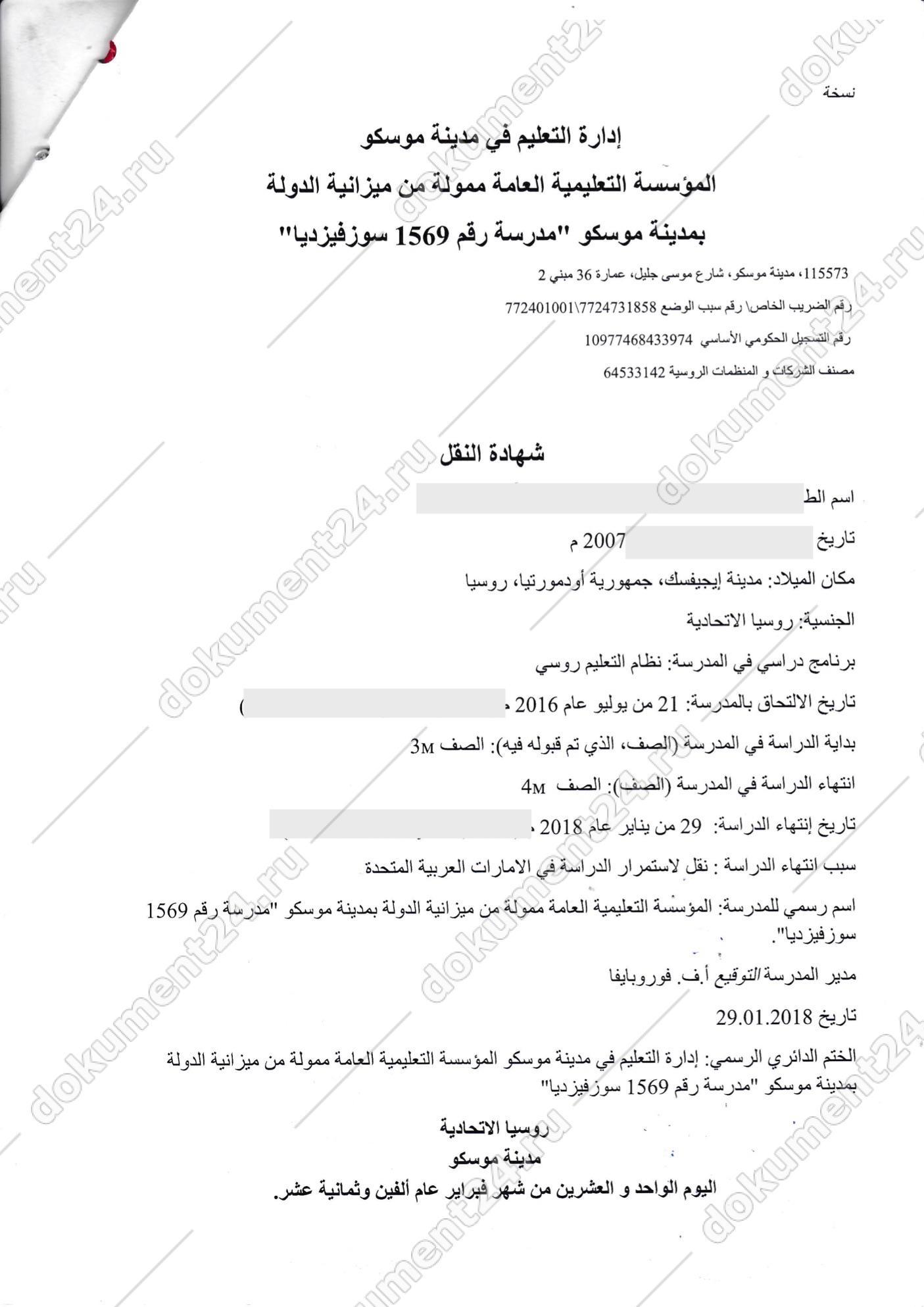 perevod perevodnogo sertifikata arabskii