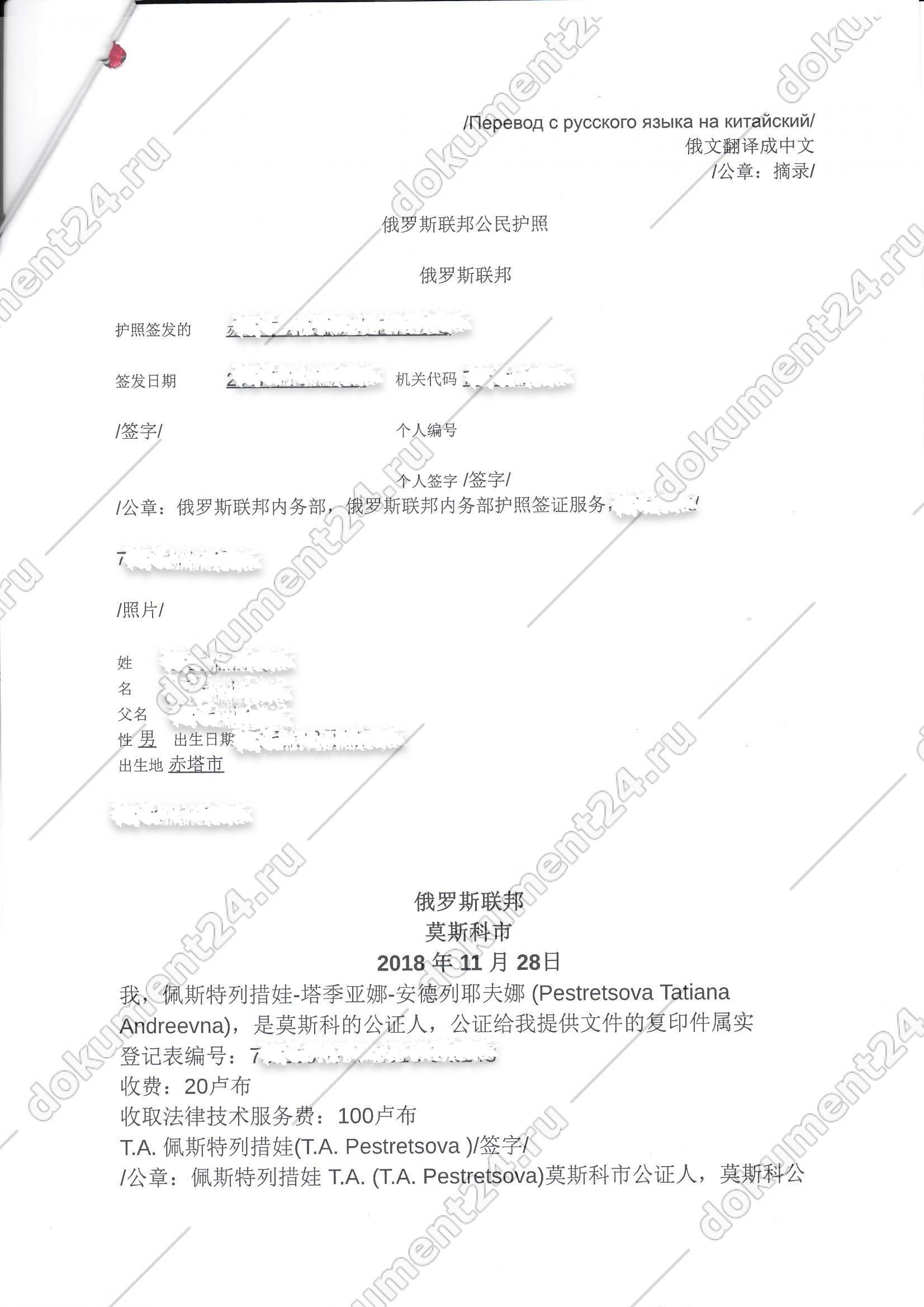 perevod rossiiskogo pasporta kitaiskii