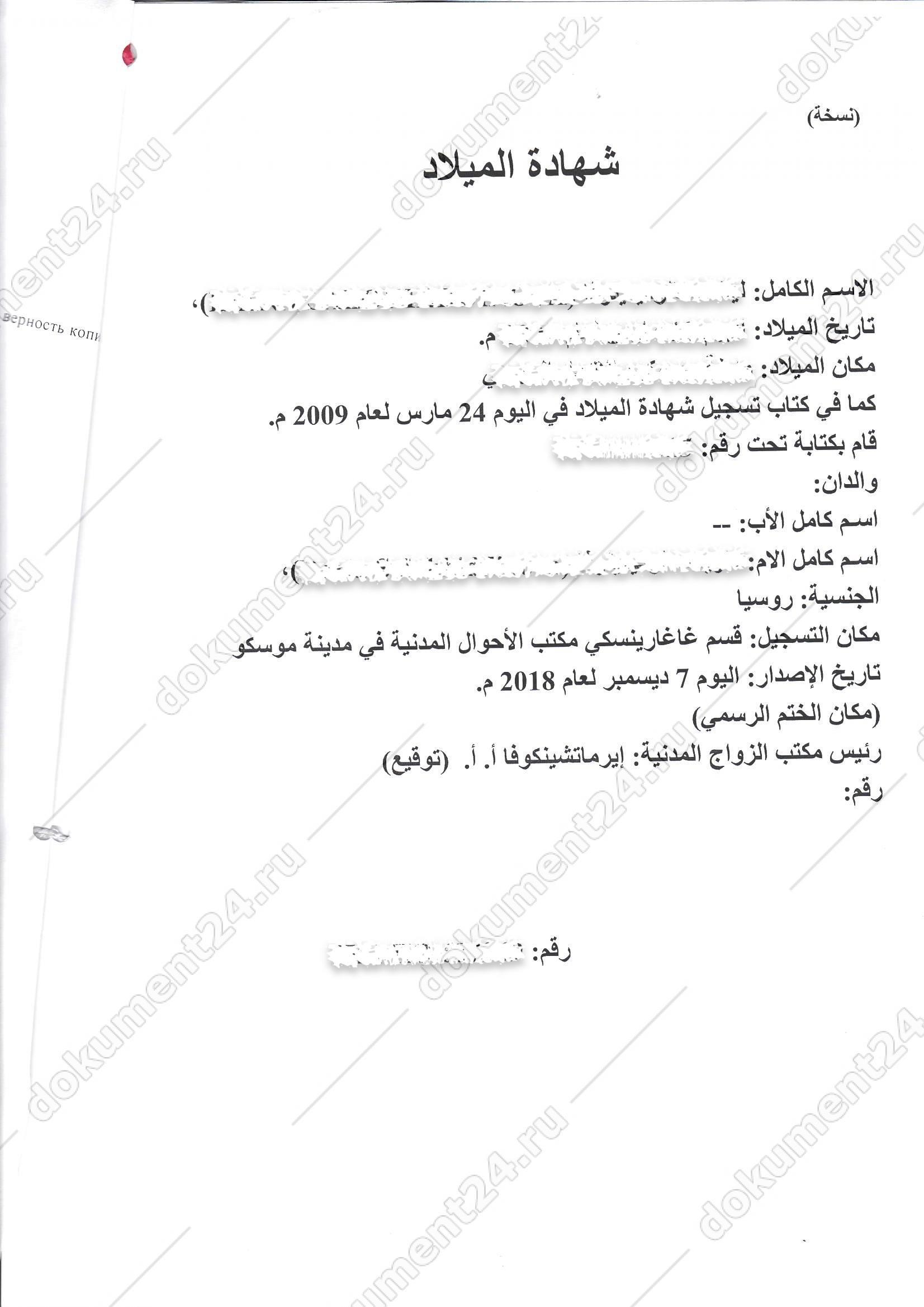 perevod svidetelstva rozhdenii arabskii