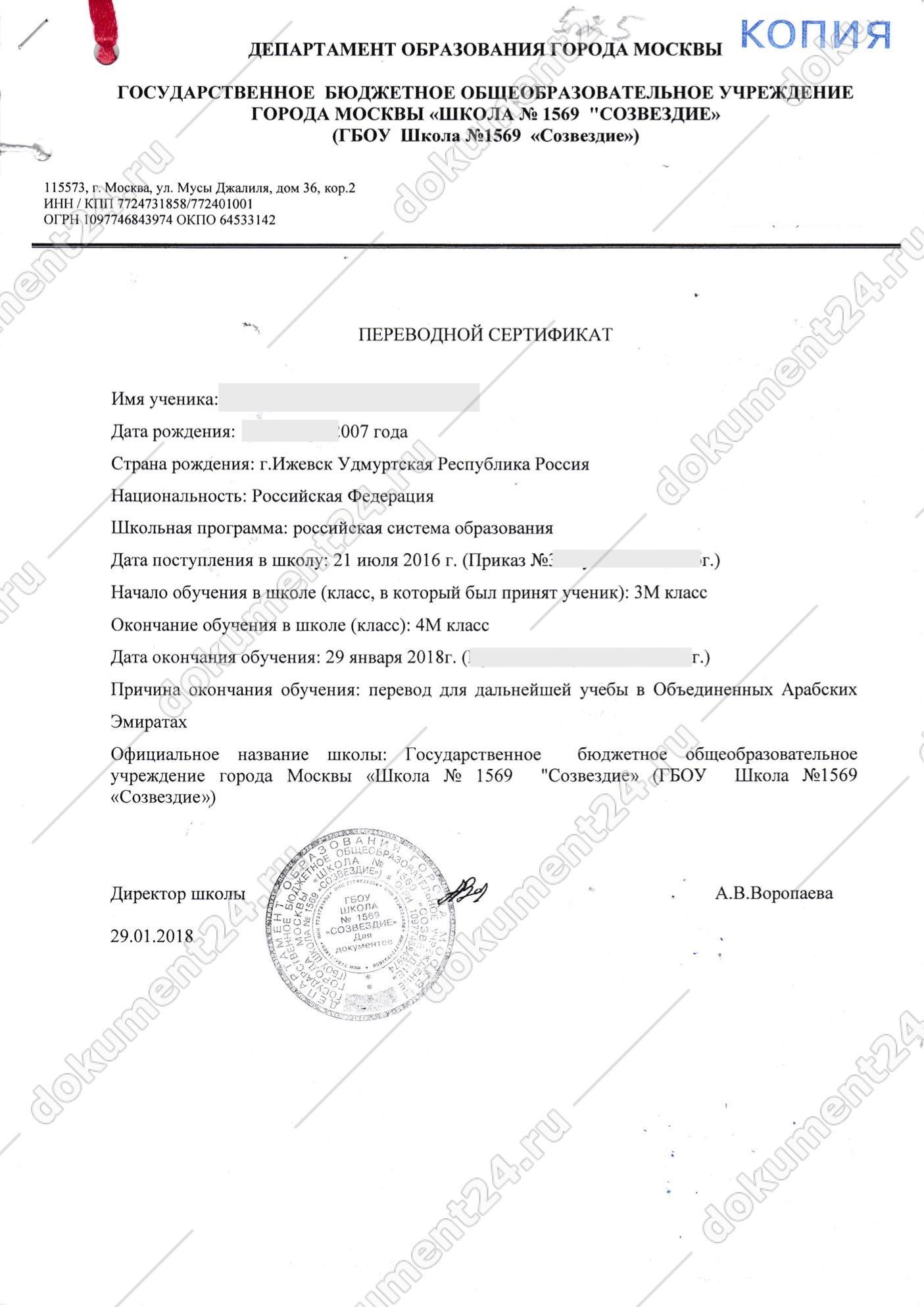 perevodnoi-sertifikat-oae