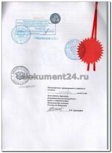 posolstvo gany konsulskaya legalizatsiya diploma