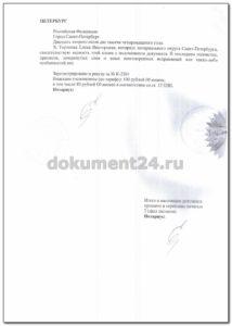 spravka vydannom pasporte kitai notarialnaya kopiya
