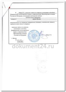 spravka vydannyi pasport legalizatsiya minyust