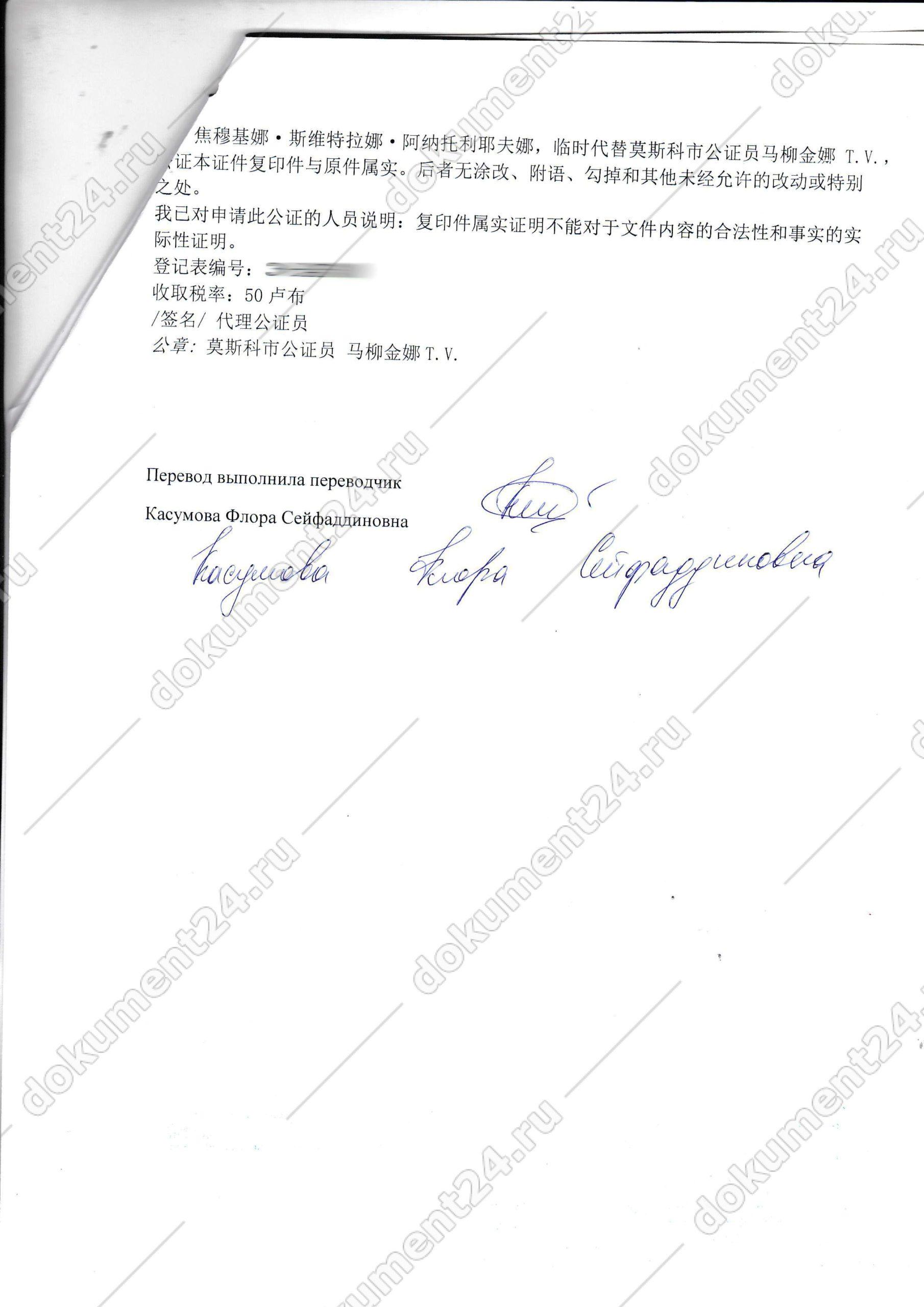 vypiska-yegryul-kitay-notarialnii-perevod